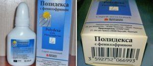 Полидекса фенилэфрин
